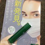 花粉症で、耳鼻科に通っているのでさらにマスクでの花粉対策を強化するために使ってます👌.北海道のトドマツから抽出された香り成分配合の薬剤が入っていて、.マスクの外側に塗るだけで、マスクま…のInstagram画像