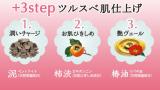 泥炭石ボディスクラブ石鹸①の画像(4枚目)