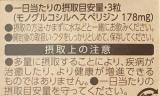 「手足の冷え・血流改善に~ヘスペリジン」の画像(5枚目)