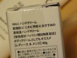 コスメブランドNALCで 新発売の ハンドクリーム (⋈◍>◡<◍)。✧♡の画像(4枚目)