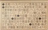 「手足の冷え・血流改善に~ヘスペリジン」の画像(3枚目)