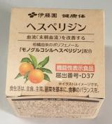 「手足の冷え・血流改善に~ヘスペリジン」の画像(2枚目)