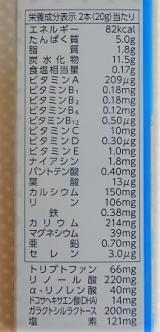 手軽に栄養補給♪ 『大人のための粉ミルク!プラチナミルク スティック』の画像(7枚目)