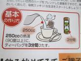 「美爽煌茶-びそうこうちゃ-~スッキリって、こんなに気持ちいいものなんだ!~」の画像(8枚目)