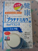 健康で輝く♪大人のための粉ミルク☆雪印✴プラチナミルクforバランスやさしいミルク味の画像(12枚目)