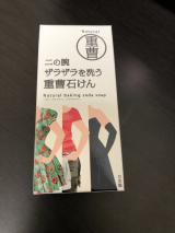 二の腕ざらざらを洗う重曹石鹸③の画像(1枚目)