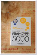 美容と健康に大切な成分☆コラーゲンゼリー*BMペプチド5000(柚子味)*の画像(1枚目)