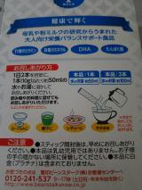 健康で輝く♪大人のための粉ミルク☆雪印✴プラチナミルクforバランスやさしいミルク味の画像(4枚目)