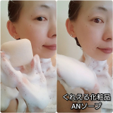 「肌が白くなって驚愕【くれえるクレンジングクリーム】&敏感肌へANソープ」の画像(13枚目)