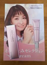 ホソカワミクロン化粧品株式会社さんのナノクリスフェア アイクリームの画像(1枚目)