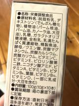プラチナミルク for バランス スティックの画像(9枚目)