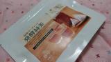 ☆モニターレポ☆腸活応援♪国産オーガニック発酵緑茶の画像(1枚目)