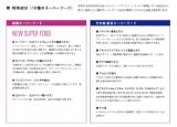 【モニター】BT+Pバリア シャンプー&トリートメントの画像(4枚目)