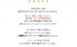 【モニター】BT+Pバリア シャンプー&トリートメントの画像(3枚目)