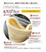 お腹や体の冷えに☆お尻とお腹をすっぽりサポート☆もちはだ「もちぴた2ショーパン」の画像(5枚目)
