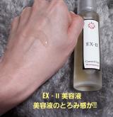美容液で産毛ケアが‼️★EX-II★フラワーエピソードコントロールジェルエクストラ2の画像(3枚目)