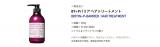 BT+Pバリア シャンプー&トリートメントの画像(6枚目)