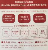 株式会社クロレラサプライ        薬用育毛剤  穂乃髪の画像(4枚目)