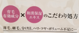 株式会社クロレラサプライ        薬用育毛剤  穂乃髪の画像(2枚目)