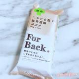 株式会社ペリカン石鹸:ニキビを防ぐ 薬用石鹸 For Back (フォーバック)③の画像(1枚目)