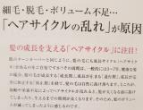 株式会社クロレラサプライ        薬用育毛剤  穂乃髪の画像(3枚目)