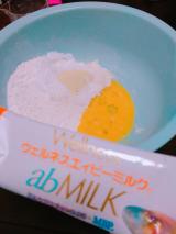 「【使用レポ】ウェルネスエィビーミルク」の画像(4枚目)