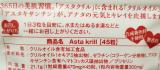 三洋薬品HBC株式会社       アスタクリル ~その1~の画像(2枚目)