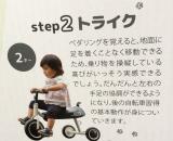 「三輪車デビュー」の画像(7枚目)