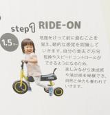 「三輪車デビュー」の画像(6枚目)