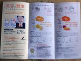 「柚子味コラーゲンゼリーBMペプチド5000」食べて、美味しくヨガ後のカラダ作り! の画像(9枚目)