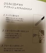 ☆アイラッシュセラム☆の画像(10枚目)