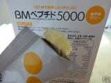 「柚子味コラーゲンゼリーBMペプチド5000」食べて、美味しくヨガ後のカラダ作り! の画像(2枚目)