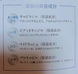☆アイラッシュセラム☆の画像(3枚目)
