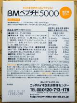 「柚子味コラーゲンゼリーBMペプチド5000」食べて、美味しくヨガ後のカラダ作り! の画像(5枚目)