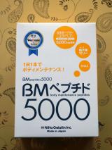 「柚子味コラーゲンゼリーBMペプチド5000」食べて、美味しくヨガ後のカラダ作り! の画像(3枚目)