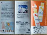 「柚子味コラーゲンゼリーBMペプチド5000」食べて、美味しくヨガ後のカラダ作り! の画像(8枚目)