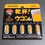 #乾杯ウコン #ウコン #サプリメント #クルクミン #ピルボックス #飲み会 #ピルボックスジャパン #pillbox #monipla #pillboxjapan_fanのInstagram画像