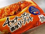 4種チーズの濃厚リゾット♪・・・meijiの画像(11枚目)