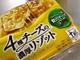 4種チーズの濃厚リゾット♪・・・meijiの画像(9枚目)