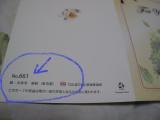 口と足で書く芸術家協会 口と足で描いた絵 エコバッグ NO.3の画像(22枚目)