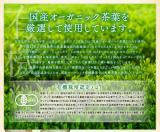 毎日飲みたい常用健康茶発見!国産オーガニック 発酵緑茶の画像(20枚目)