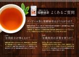 毎日飲みたい常用健康茶発見!国産オーガニック 発酵緑茶の画像(27枚目)