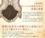 毎日飲みたい常用健康茶発見!国産オーガニック 発酵緑茶の画像(21枚目)