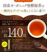 毎日飲みたい常用健康茶発見!国産オーガニック 発酵緑茶の画像(12枚目)
