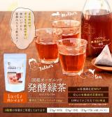 毎日飲みたい常用健康茶発見!国産オーガニック 発酵緑茶の画像(8枚目)