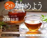 毎日飲みたい常用健康茶発見!国産オーガニック 発酵緑茶の画像(17枚目)