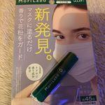 マスクに塗って花粉をガードしてくれる#morilabo を使ってみました😌花粉症になったのは2年くらい前なんですが、それから花粉症に悩まされていたので、マスク必需品の季節にピッタリです。マ…のInstagram画像