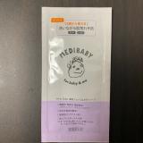 MEDIBABY(メディベビー)サンプルセットの画像(5枚目)