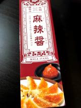 ☆痺れる辛さ☆新感覚な野菜炒め@麻辣醤の画像(2枚目)