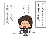 美味しい美味しい福島のバターサンドの話。の画像(3枚目)